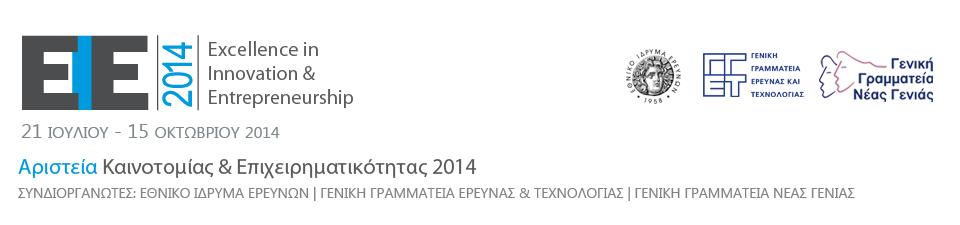 Αριστεία Καινοτομίας & Επιχειρηματικότητας 2014